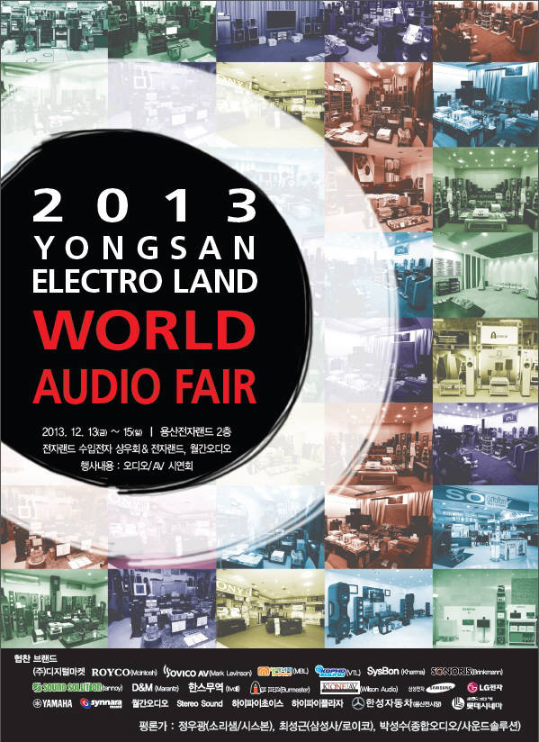 Yongsan_audiofair_2013.jpg