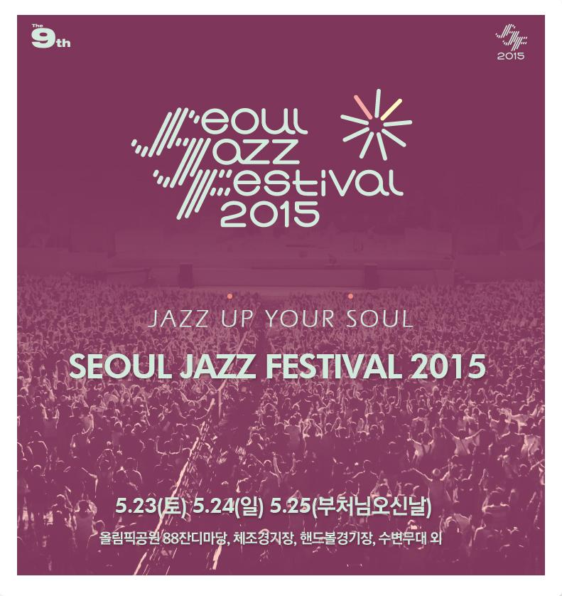 SeoulJazzF2015.jpg