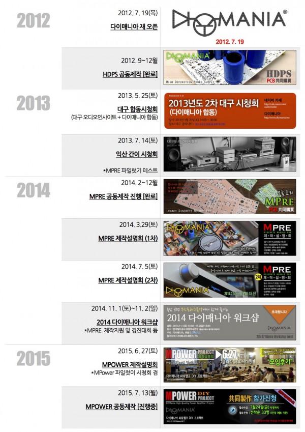 다이매니아2013-2015_2.jpg