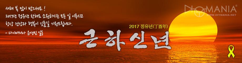 2017-정유년.jpg