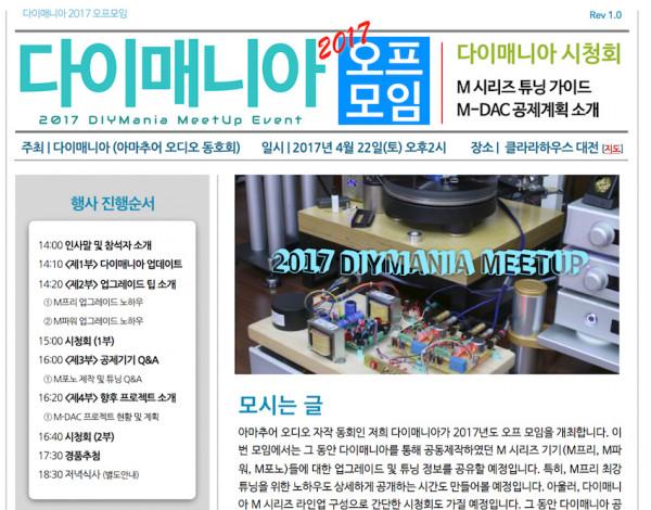 DIYMania_Meetup_20170422.jpg