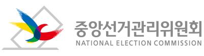 중앙선거관리위원회.jpg