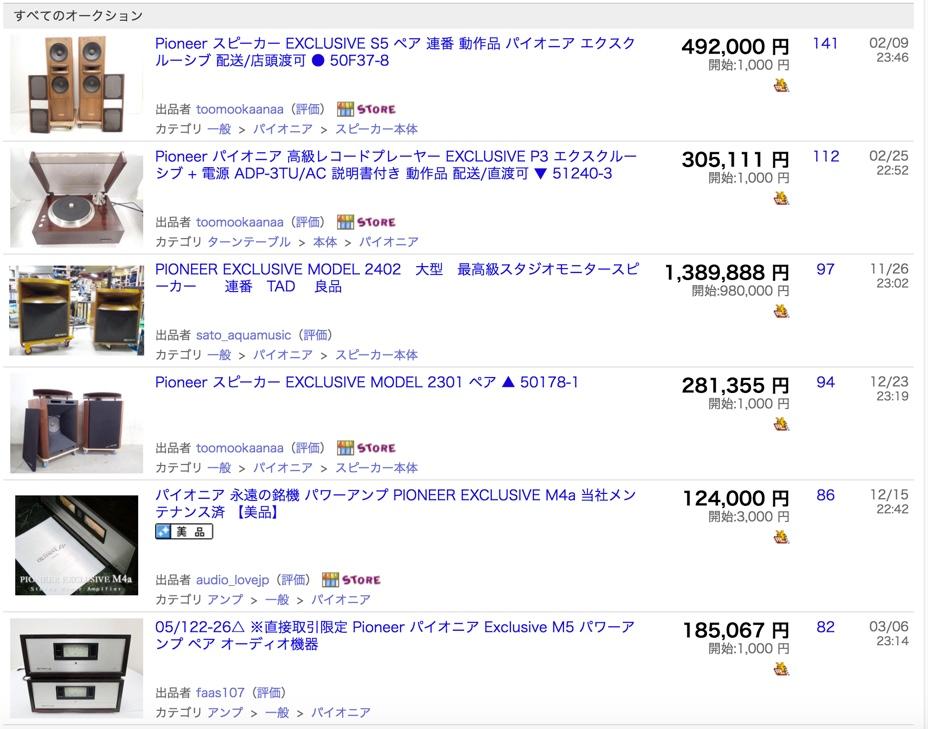 Pioneer_exclusive.jpg